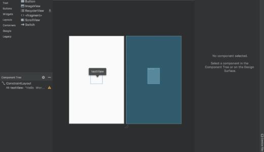 Android StudioでAttributesを表示させる方法