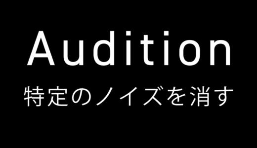 Auditionで特定の雑音、ノイズを消す方法