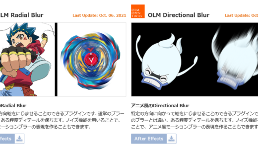After EffectsでOLM Open Toolsをインストールする方法